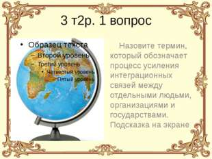 3 т2р. 1 вопрос Назовите термин, который обозначает процесс усиления интеграц