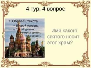 4 тур. 4 вопрос Имя какого святого носит этот храм?
