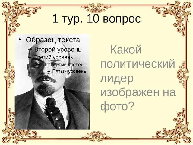 1 тур. 10 вопрос Какой политический лидер изображен на фото?