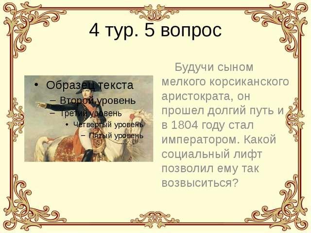 4 тур. 5 вопрос Будучи сыном мелкого корсиканского аристократа, он прошел дол...
