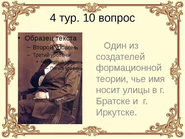 4 тур. 10 вопрос Один из создателей формационной теории, чье имя носит улицы...