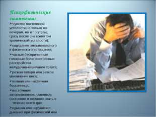 Психофизические симптомы: Чувство постоянной усталости не только по вечерам,