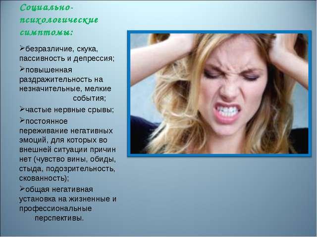 Социально-психологические симптомы: безразличие, скука, пассивность и депресс...