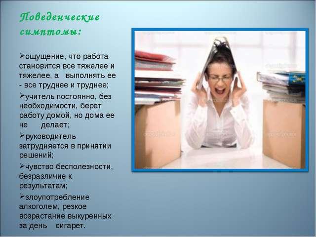 Поведенческие симптомы: ощущение, что работа становится все тяжелее и тяжелее...
