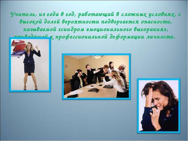 Учитель, из года в год, работающий в сложных условиях, с высокой долей вероят...