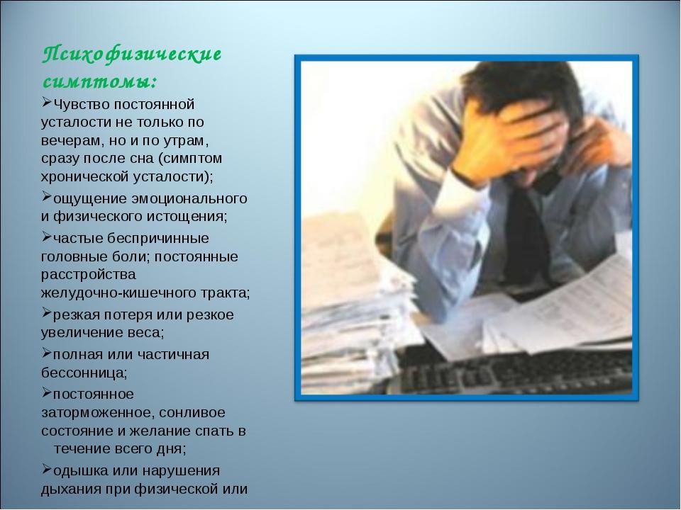 Психофизические симптомы: Чувство постоянной усталости не только по вечерам,...
