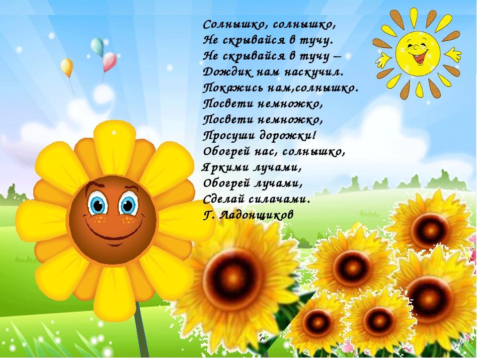 Солнышко, солнышко, Не скрывайся в тучу. Не скрывайся в тучу – Дождик нам нас...