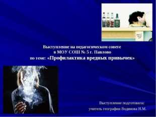 Выступление на педагогическом совете в МОУ СОШ № 5 г. Павлово по теме: «Профи