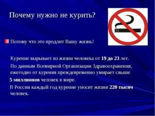 Почему нужно не курить? Потому что это продлит Вашу жизнь! Курение вырывает