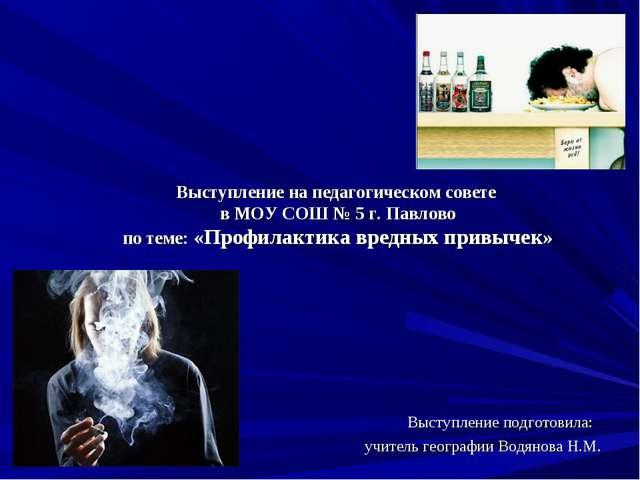 Выступление на педагогическом совете в МОУ СОШ № 5 г. Павлово по теме: «Профи...