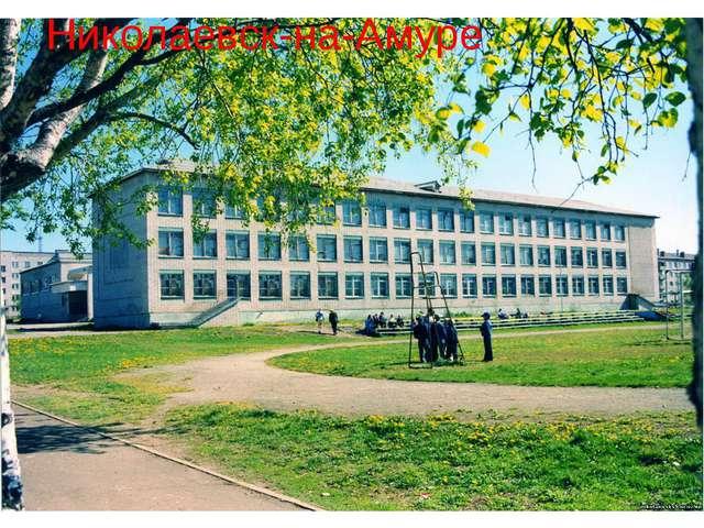 Николаевск-на-Амуре