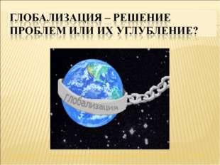 Сафонова Н.С., учитель истории и обществознания Лицея №7 г. Саяногорск, Респу