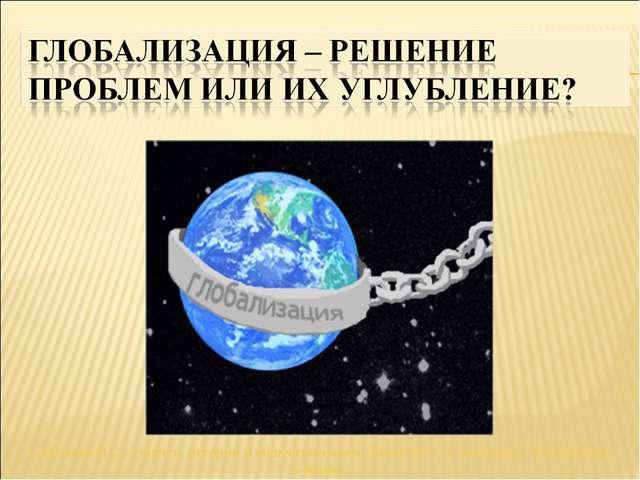 Сафонова Н.С., учитель истории и обществознания Лицея №7 г. Саяногорск, Респу...