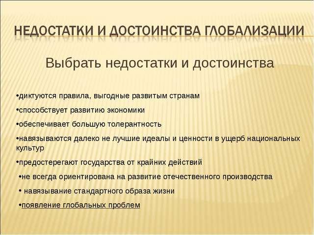 Выбрать недостатки и достоинства диктуются правила, выгодные развитым странам...