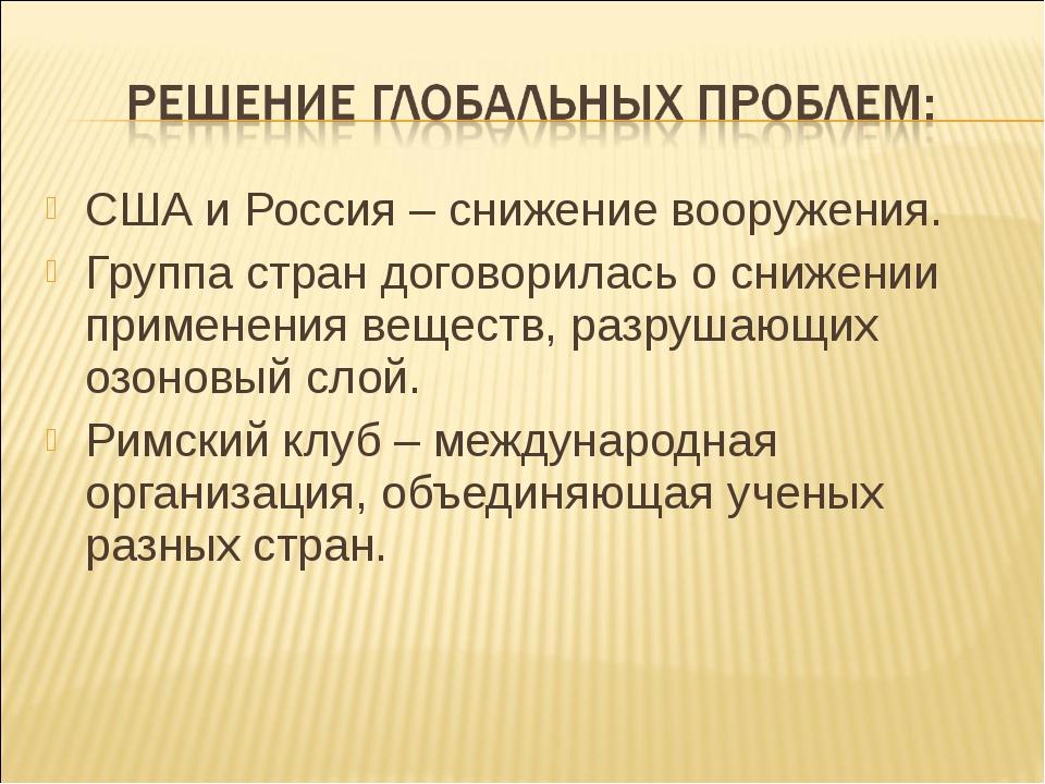 США и Россия – снижение вооружения. Группа стран договорилась о снижении прим...