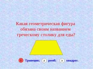 Какая геометрическая фигура обязана своим названием греческому столику для ед