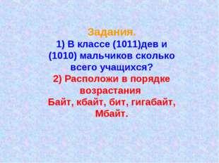 Задания. 1) В классе (1011)дев и (1010) мальчиков сколько всего учащихся? 2)