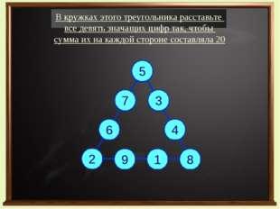 В кружках этого треугольника расставьте все девять значащих цифр так, чтобы с