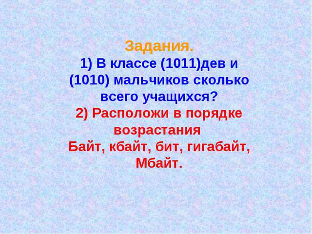Задания. 1) В классе (1011)дев и (1010) мальчиков сколько всего учащихся? 2)...