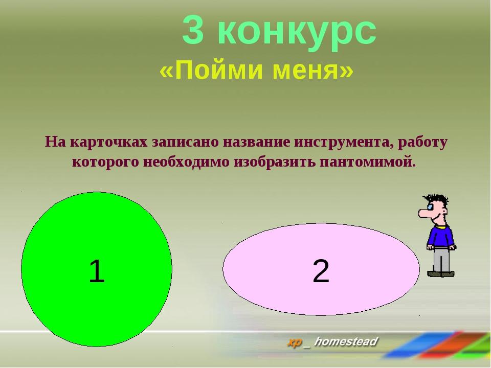3 конкурс «Пойми меня» На карточках записано название инструмента, работу ко...