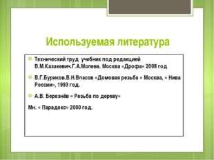 Используемая литература Технический труд учебник под редакцией В.М.Казакевич.