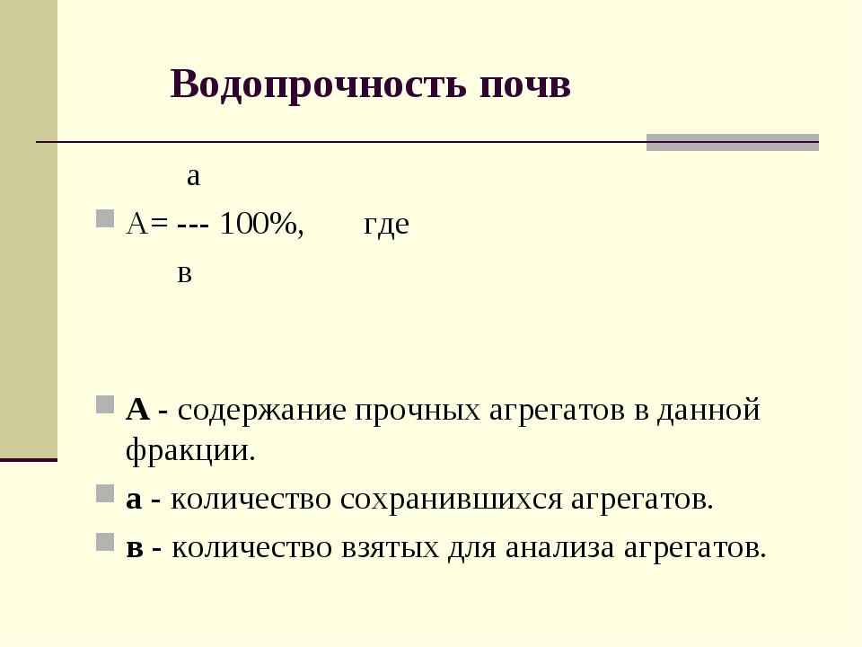 Водопрочность почв а А= --- 100%, где в А - содержание прочных агрегатов в д...