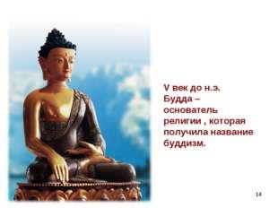 * V век до н.э. Будда – основатель религии , которая получила название буддизм.