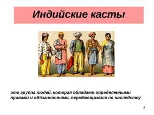 * Индийские касты это группа людей, которая обладает определенными правами и