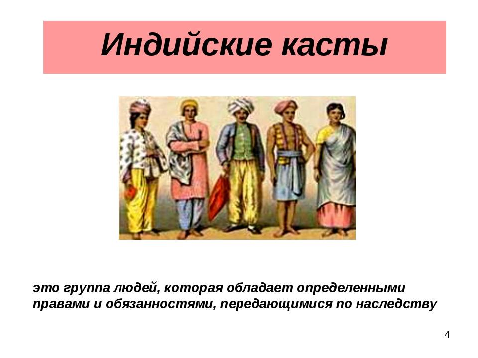 * Индийские касты это группа людей, которая обладает определенными правами и...
