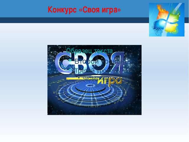 Устройство ПК 10 20 30 40 50 Пословицы 10 20 30 40 50 Устройства и гаджеты 1...