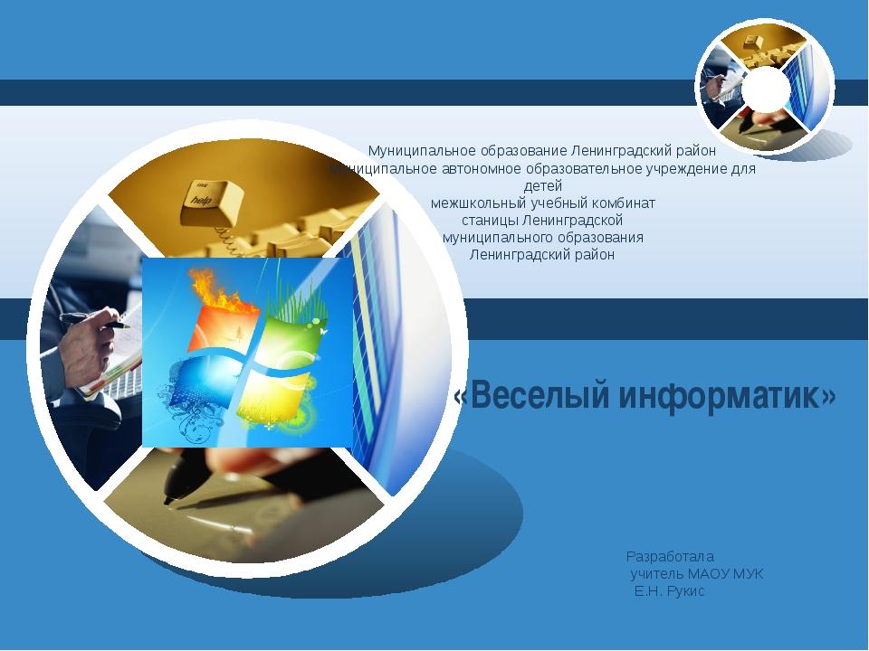 «Веселый информатик» Муниципальное образование Ленинградский район Муниципаль...