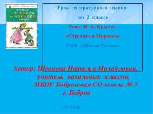 Урок литературного чтения во 2 классе Тема: И. А. Крылов «Стрекоза и Муравей»
