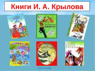 Книги И. А. Крылова 18-й слайд