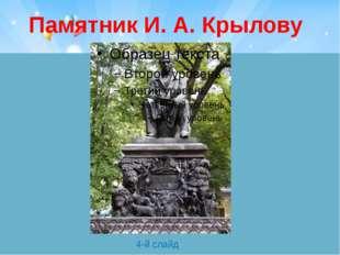 Памятник И. А. Крылову 4-й слайд