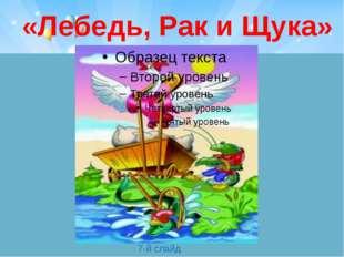 «Лебедь, Рак и Щука» 7-й слайд