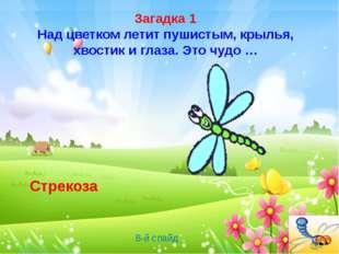 Загадка 1 Над цветком летит пушистым, крылья, хвостик и глаза. Это чудо … Стр