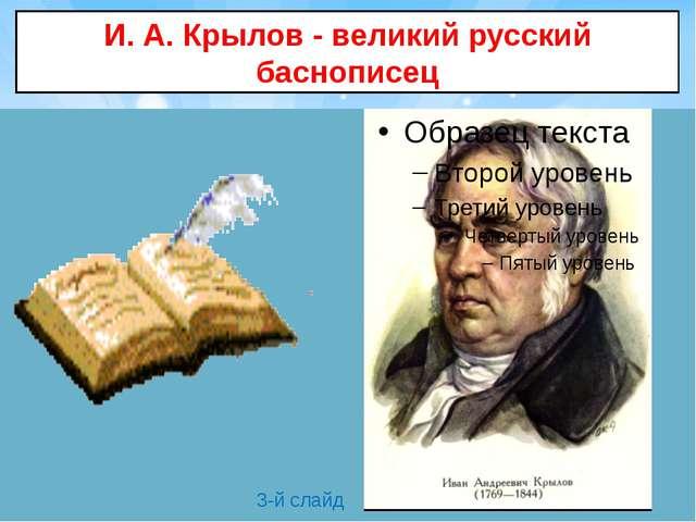И. А. Крылов - великий русский баснописец 3-й слайд