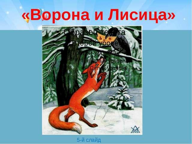 «Ворона и Лисица» 5-й слайд