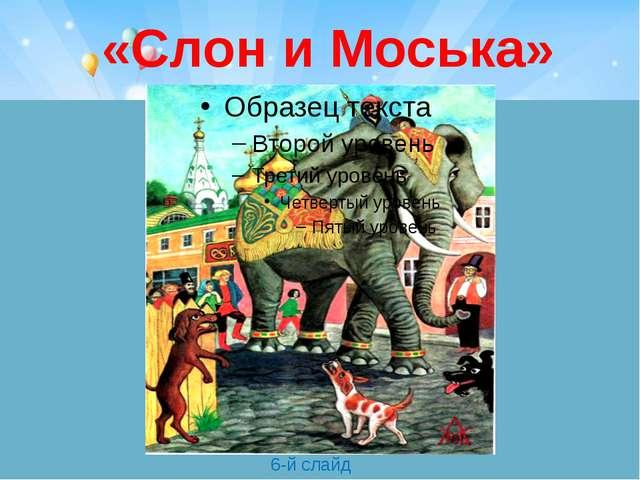 «Слон и Моська» 6-й слайд