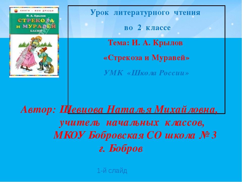 Урок литературного чтения во 2 классе Тема: И. А. Крылов «Стрекоза и Муравей»...