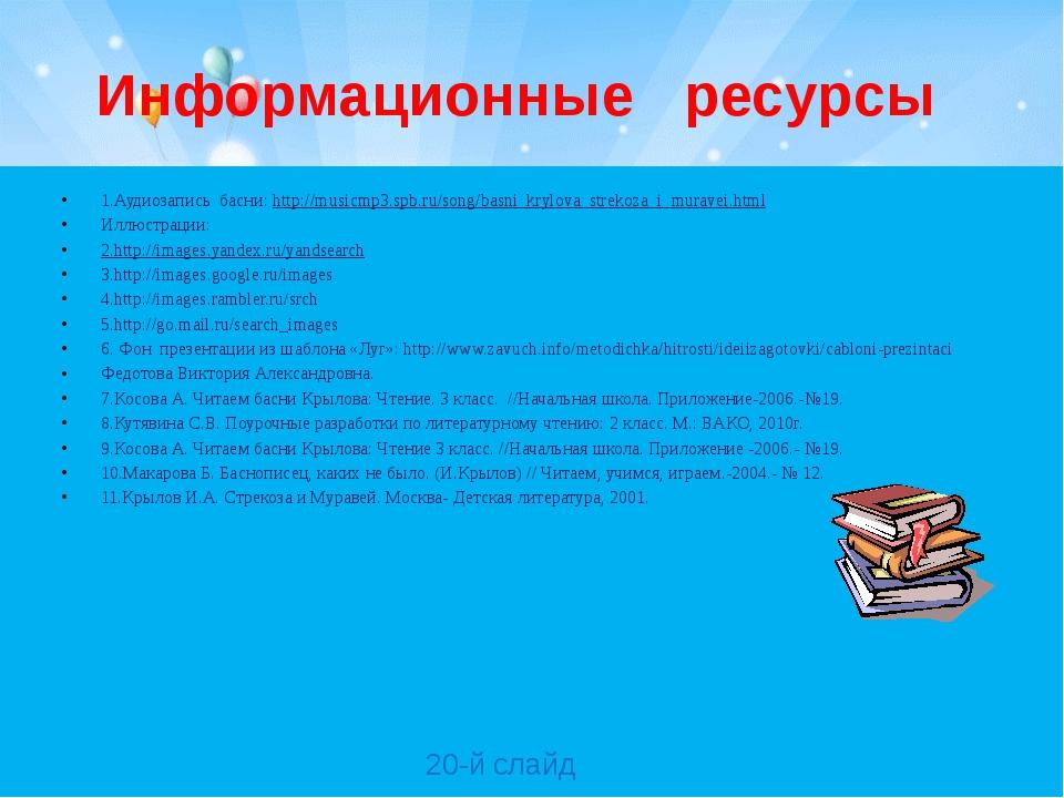 20-й слайд Информационные ресурсы 1.Аудиозапись басни: http://musicmp3.spb.ru...