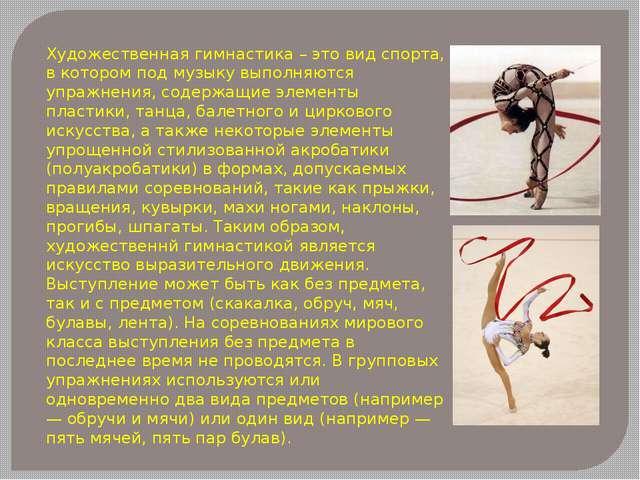 Художественная гимнастика – это вид спорта, в котором под музыку выполняются...