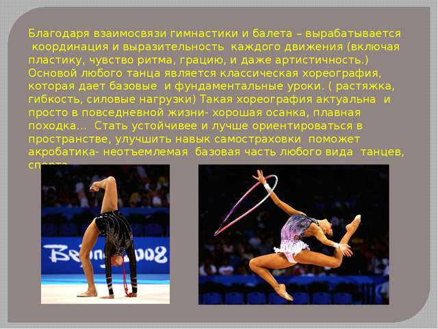 Благодаря взаимосвязи гимнастики и балета – вырабатывается координация и вы...