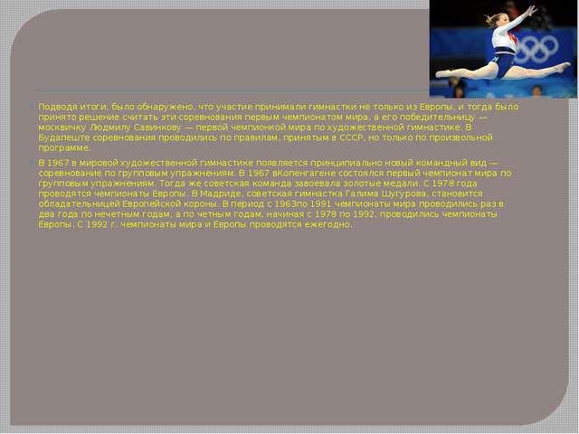 Подводя итоги, было обнаружено, что участие принимали гимнастки не только из...