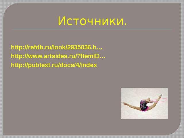 Источники. http://refdb.ru/look/2935036.h… http://www.artsides.ru/?ItemID… ht...