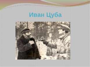Иван Цуба