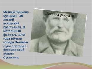 Матвей Кузьмич Кузьмин - 85-летний псковский крестьянин. В метельный февраль