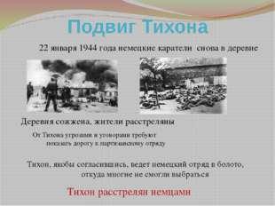 Подвиг Тихона 22 января 1944 года немецкие каратели снова в деревне Деревня с