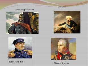 Суворов Павел Нахимов Александр Невский Михаил Кутузов