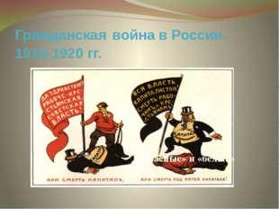 Гражданская война в России. 1918-1920 гг. «Красные» и «белые»